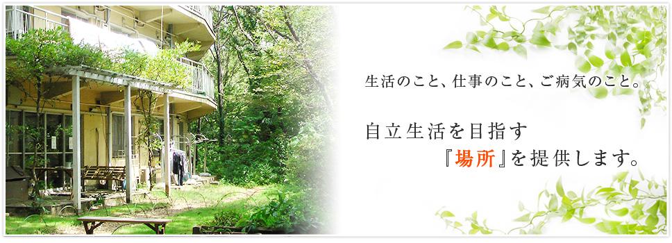 武蔵村山市の精神障害者、社会復帰施設はたまこヒルズ